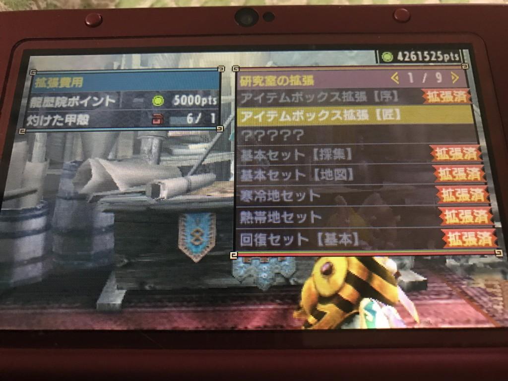 Item box expansion Takumi