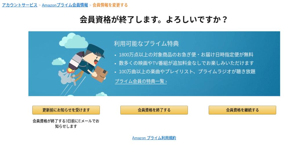 アカウントサービス > Amazonプライム会員情報 > 会員情報を変更する