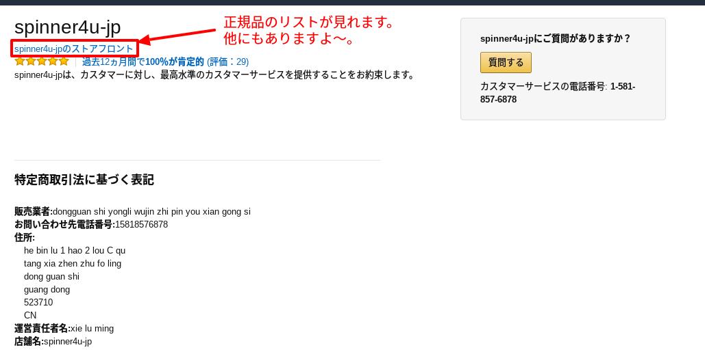 ispinner4u-jpのカスタマーページ