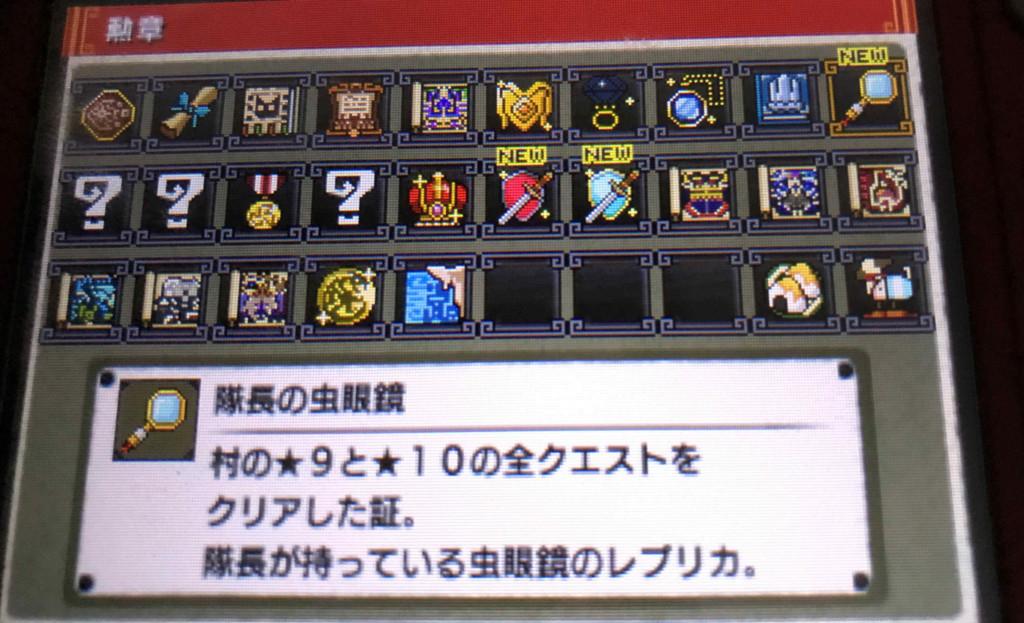 WEB五郎さんの勲章
