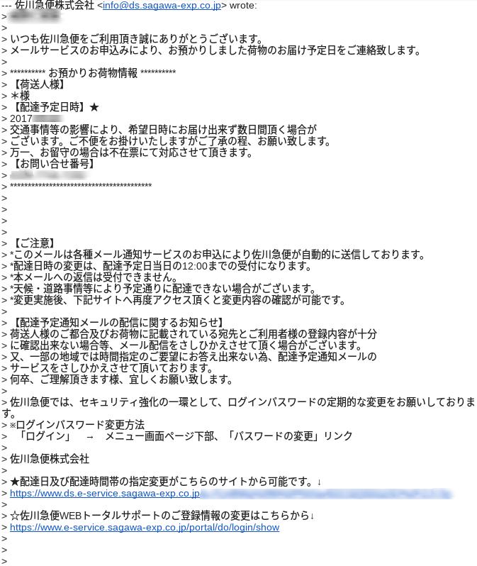 佐川急便の配送予定メール見本