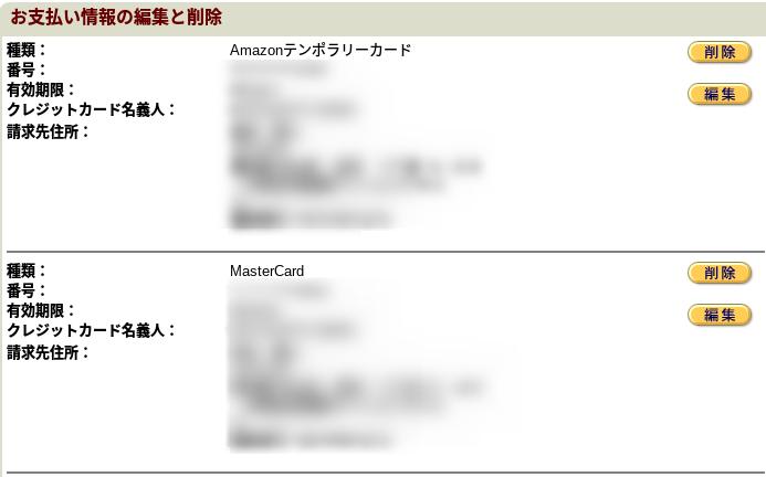 テンポラリーカードとMasterCard