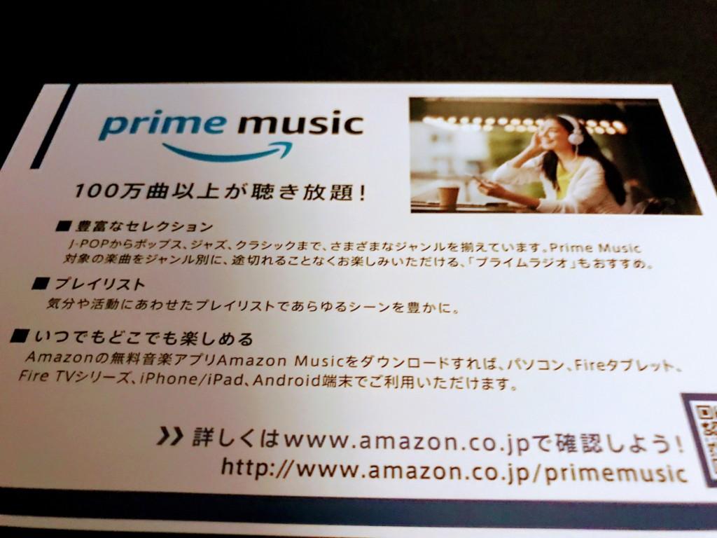 Amazon Primeミュージック