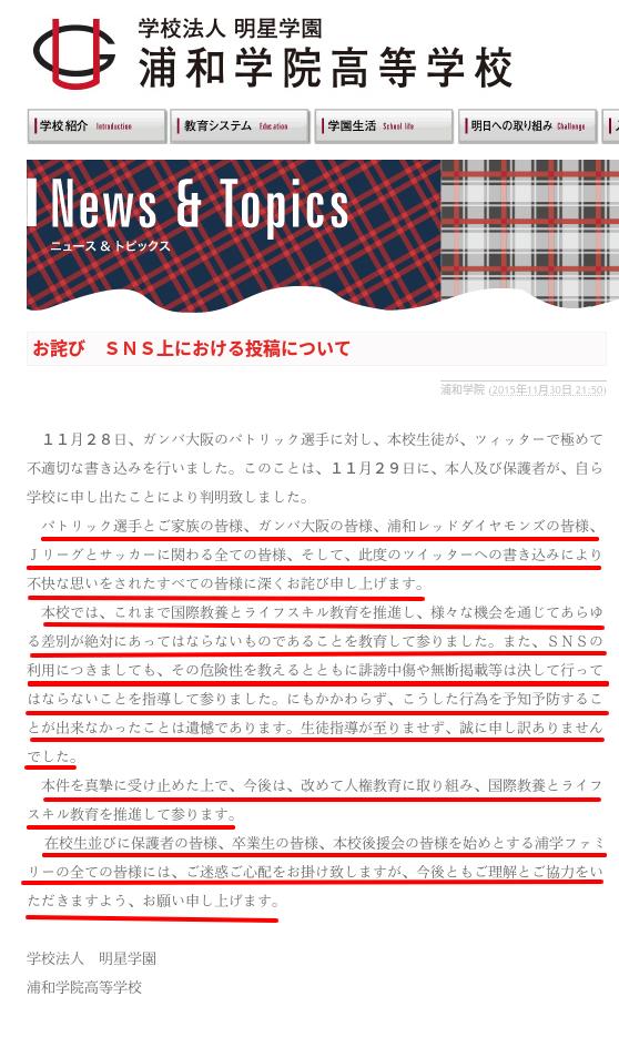 学校法人明星学園/浦和学院高等学校「お詫び SNS上における投稿について」浦和学院 (2015年11月30日 21:50)