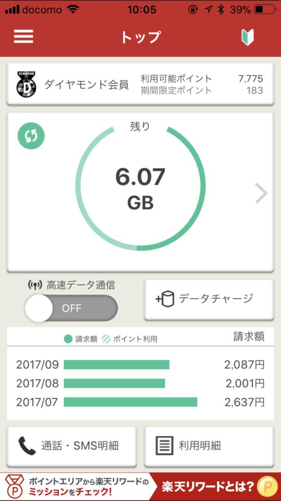 iPhone版の「楽天モバイルSIM」アプリ