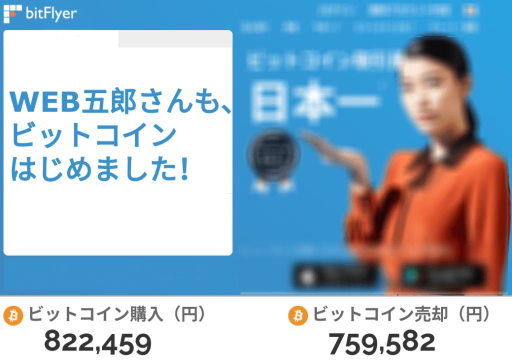 【仮想通貨】ビットコインをビットフライヤーで始めました!(bitflyer.jp)