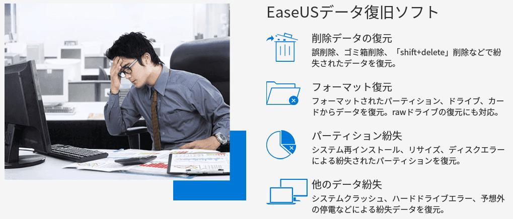EaseUSデータ復旧ソフトの対応ケース