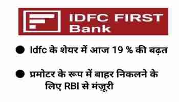 IDFC के शेयरों में 19 प्रतिशत की वृद्धि - IDFC First Bank से प्रमोटर के रूप में बाहर निकलने की RBI से मंजूरी