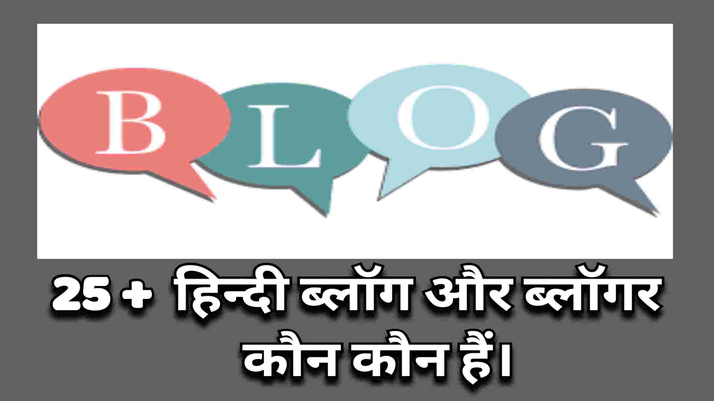 You are currently viewing सबसे बढ़िया हिंदी ब्लॉग 2021 कौन-कौन है..