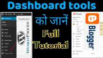 blogging Dashboard ki Puri Jankari Hindi me-ब्लॉगगिंग डैशबोर्ड की पूरी जानकारी हिंदी में