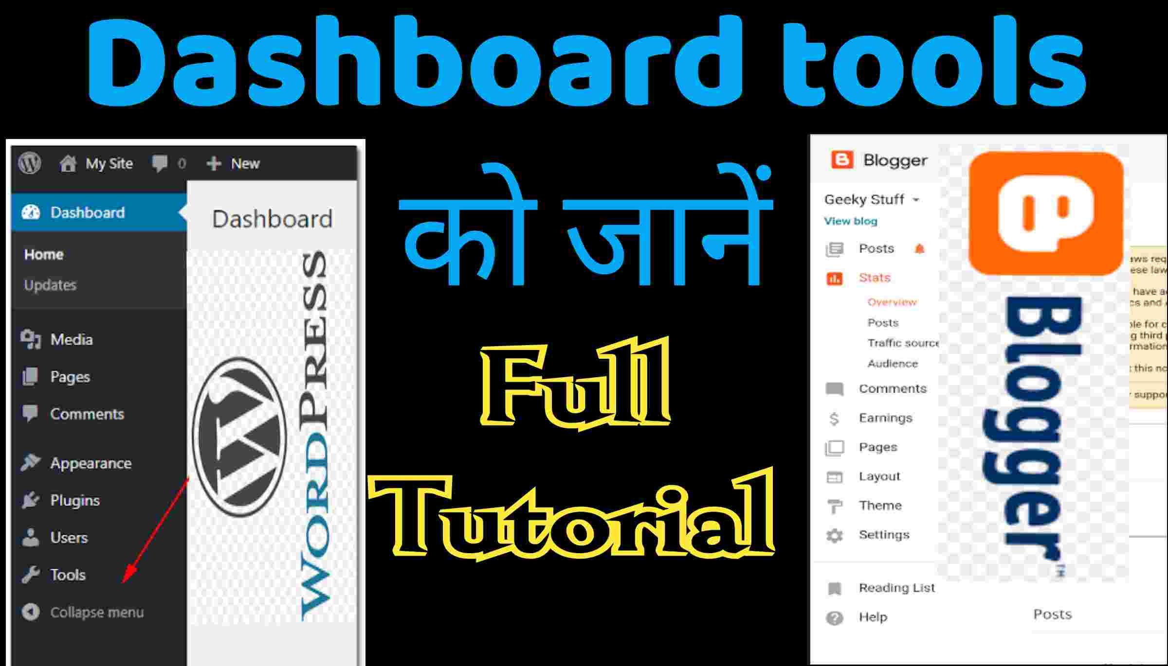 You are currently viewing blogging Dashboard ki Puri Jankari Hindi me-ब्लॉगगिंग डैशबोर्ड की पूरी जानकारी हिंदी में