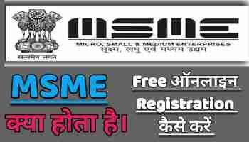 MSME क्या है ? कैसे आसानी सेMSME रजिस्ट्रेशन ऑनलाइन करें ?