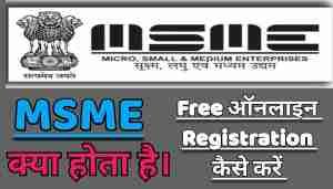 Read more about the article MSME क्या है ? कैसे आसानी सेMSME रजिस्ट्रेशन ऑनलाइन करें ?