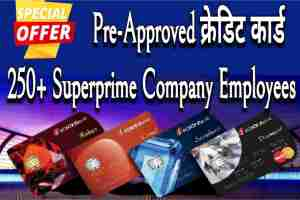 Read more about the article Pre Approved Credit Card For 250+Super Prime Companies Employees.