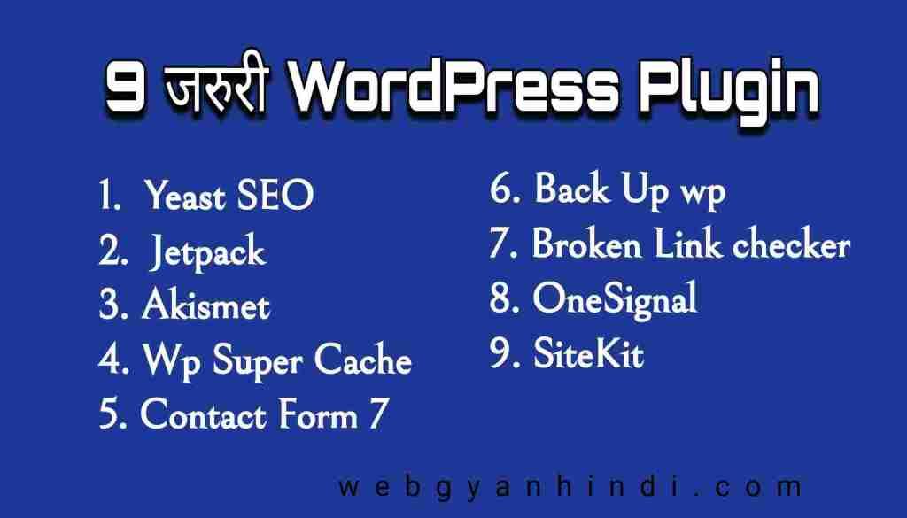 आप अपने ब्लॉग में 9जरुरी WordPress Plugin use करें