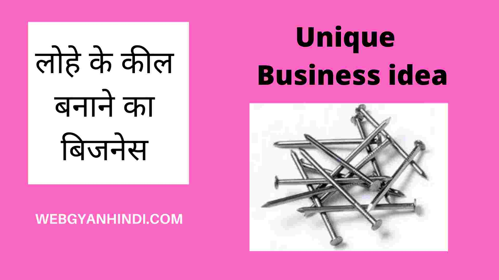 You are currently viewing लोहे के कील बनाने का उद्योग | Wire nails manufacturing Business