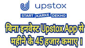 जीरो निवेश से Upstox से पैसे कैसे कमाएं?