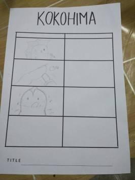 kokohima2