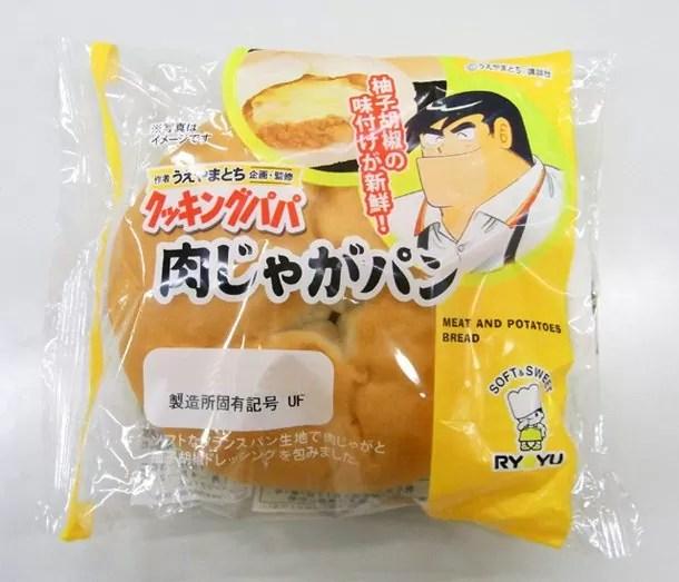 クッキングパパの特製パン発売!