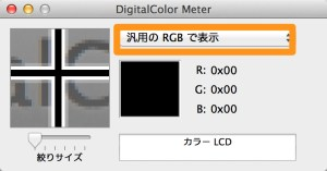 DigitalColor Meter 2