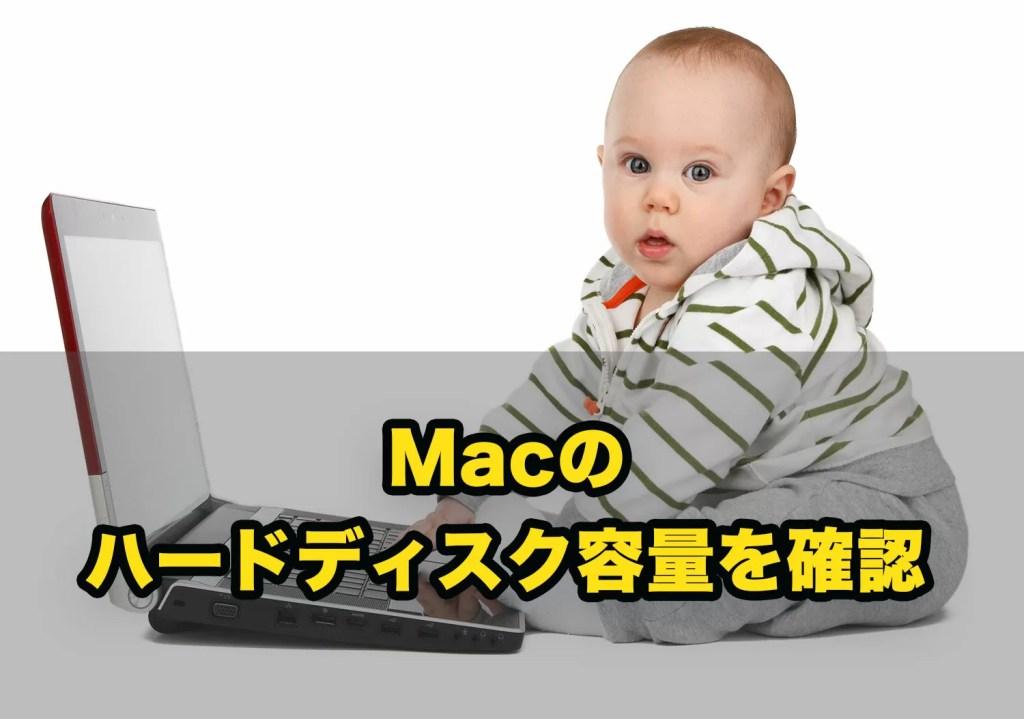 【Mac 使い方】ディスク容量を占めるファイルを探しハードディスク容量を確認・削除する方法