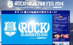 ROCK IN JAPAN FESTIVAL 2014 rockin on Inc