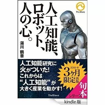Kindle日替わりセール 人工知能、ロボット、人の心