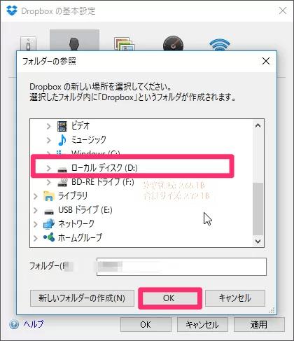 SnapCrab Dropbox 5