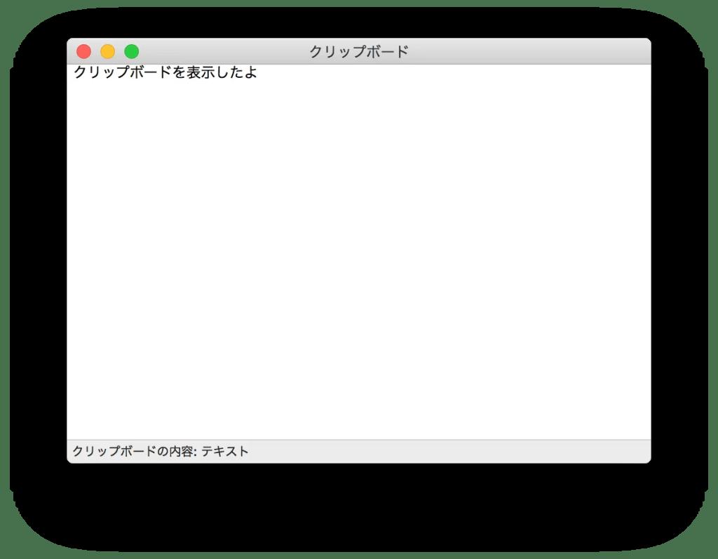 Macのクリップボード