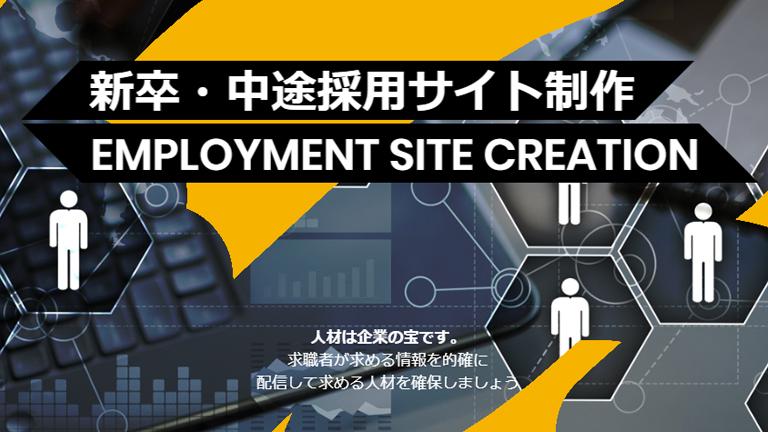 採用サイト料金名古屋ホームページ制作会社ウェブアイコン