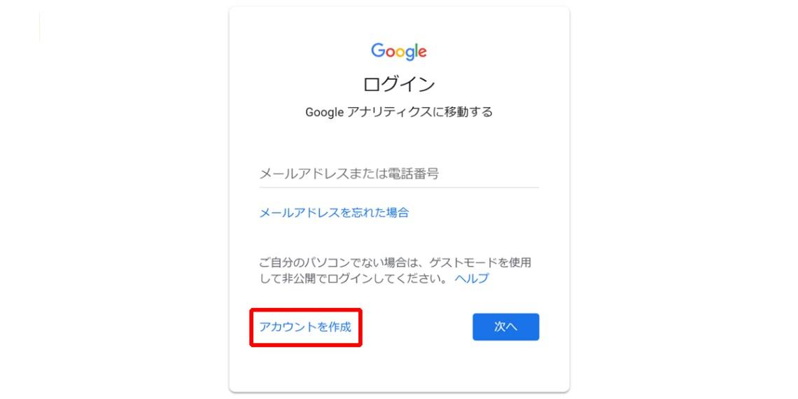 Googleアカウントログイン-名古屋ホームページ制作ウェブアイコン