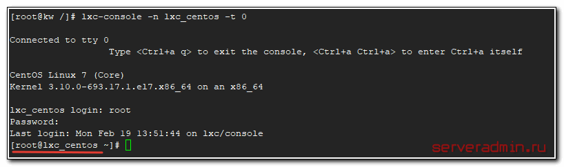 Connection to the console lxc container