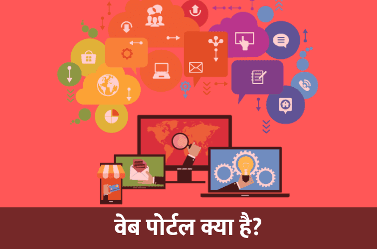 what-is-web-portal-in-hindi