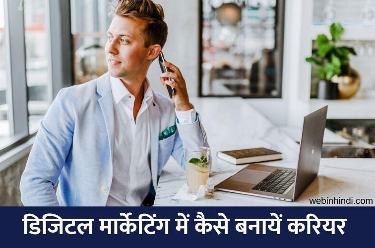 digital marketing me career kaise banaye