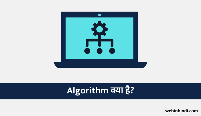 algorithm kya hai - what is algorithm in hindi