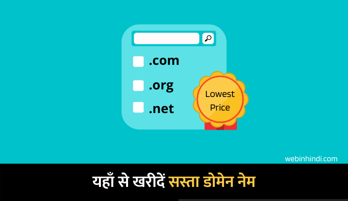 domain name kaha se kharide