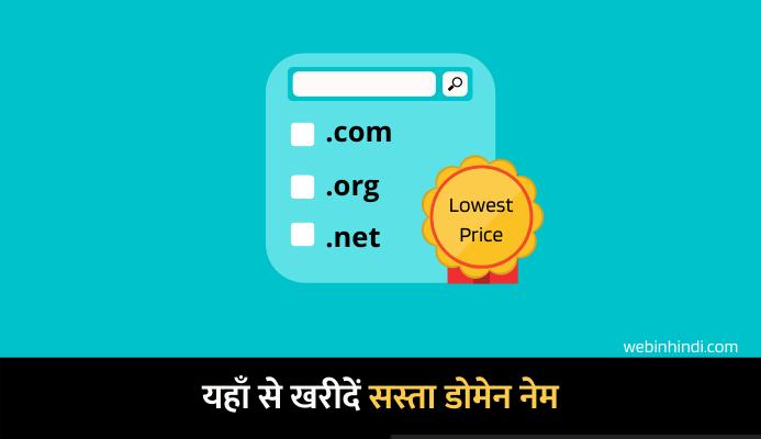 domain name कहाँ से खरीदें