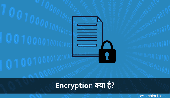 meaning-of-encryption-in-hindi