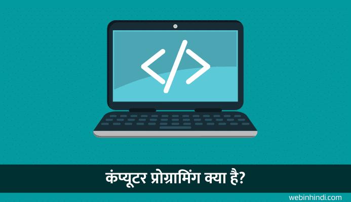 programming kya hai in hindi