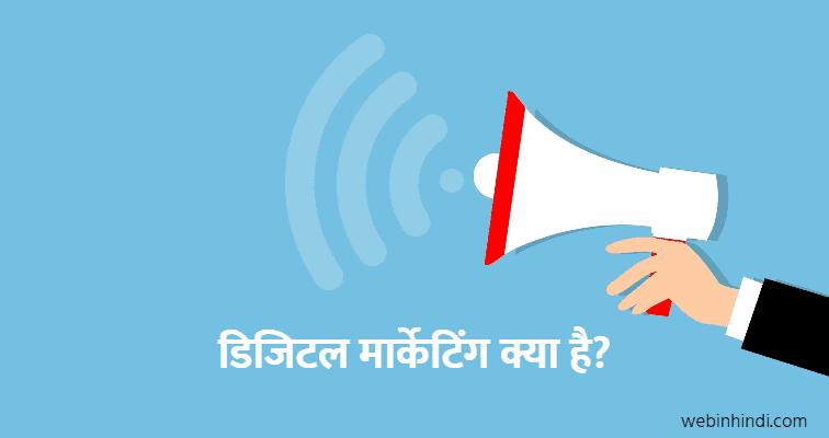 digital-marketing-in-hindi