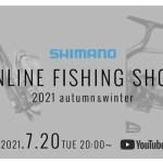 2021年秋冬のシマノ製品の発表の場。オンラインフィッシングショーが7/20 20時から!