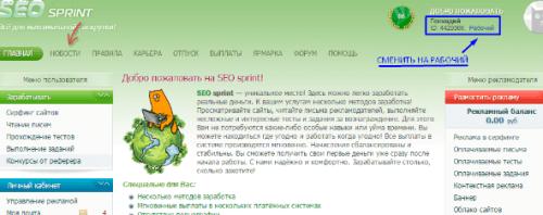 Правила регистрации на сайте seosprint