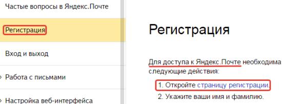 Создать Яндекс почту