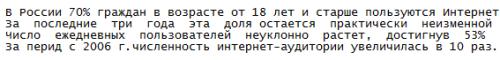 Интернет-аудитория в России