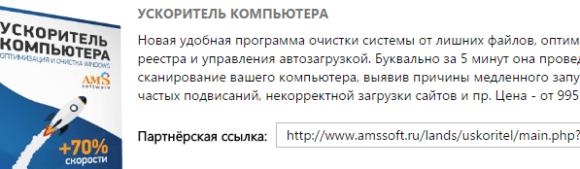 Партнерка ams-partner