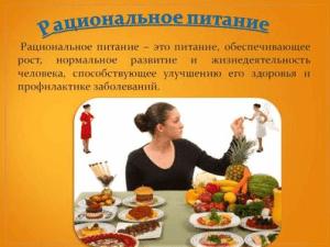 О здоровом образе жизни