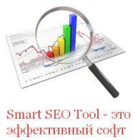 Программа Smart Seo Tool