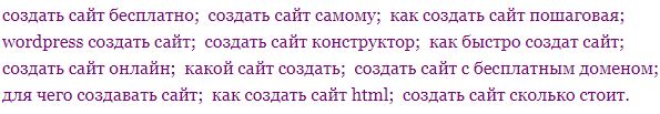 Как разнообразить текст ссылки