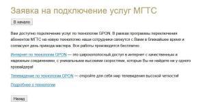 Результат проверки возможности подключения к GPON МГТС и попытка навязывания услуг. Кликните для увеличения картинки