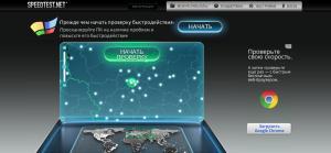 speedtest.net Не спешите запускать тест